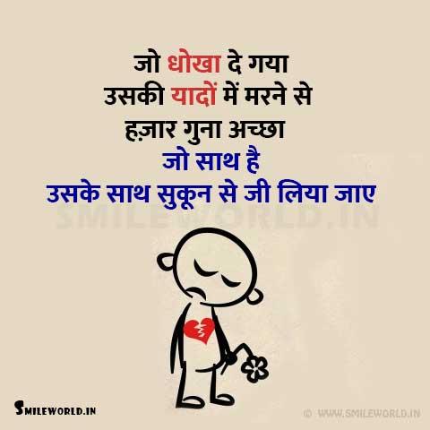 Dhoka Relationship Cheat Quotes in Hindi