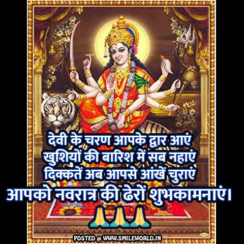 Happy Chaitra Navratri Wishes in Hindi for Whatsapp