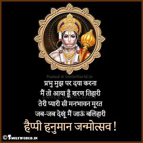 Happy Hanuman Janmotsav Greetings With Images in Hindi Messages
