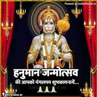 Happy Hanuman Janmotsav Images in Hindi