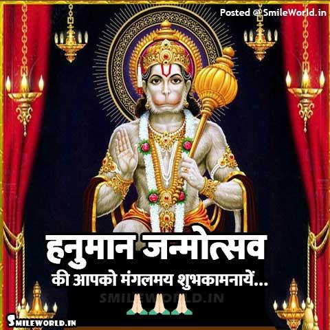 Happy Hanuman Janmotsav Images in Hindi