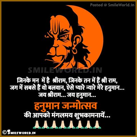 Happy Hanuman Janmotsav Wishes in Hindi