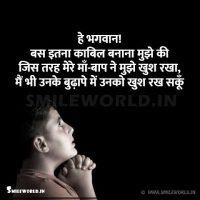 Maa Baap Ka Budhapa Quotes Thoughts Status in Hindi