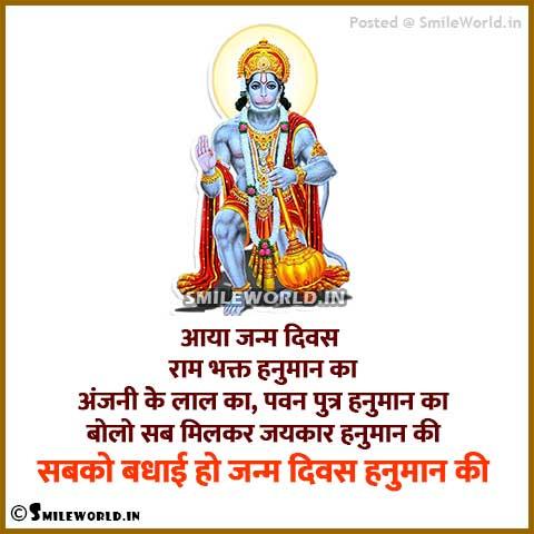 Sabko Badhai Ho Janam Diwas Hanuman Ki