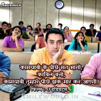 3 Idiots Movie Motivational Quotes Dialogue in Hindi