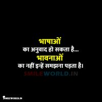 Bhavna Feeling Quotes in Hindi with Images