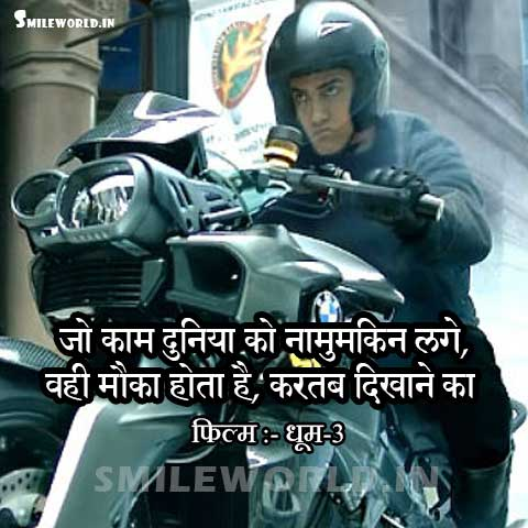 Hindi Film Motivational Dialogue Quotes Doom 3