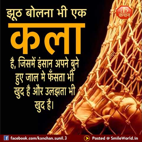 Jhoot Bolna Quotes in Hindi Images Status