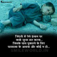 Kabhi Julm Mat Karna Quotes and Status in Hindi