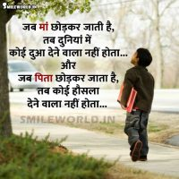 Maa Baap Mother Father Status Quotes in Hindi