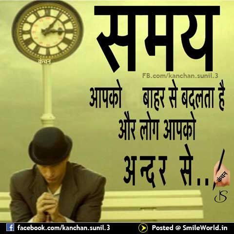 Samay Time Waqt Quotes Status in Hindi Images