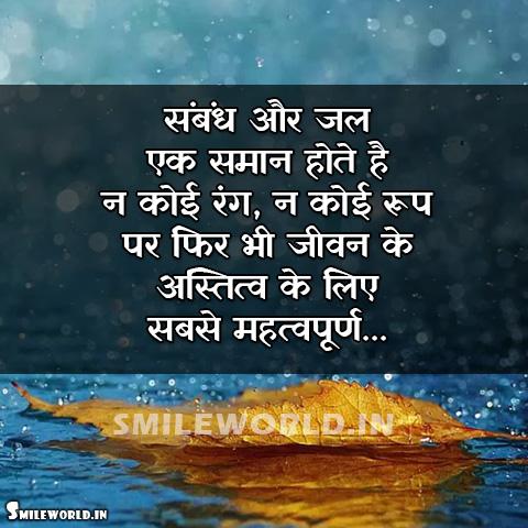 Sambandh Rishtey Relationship Quotes in Hindi Images