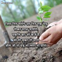 Vriksharopan Thoughts Status Plantation Quotes in Hindi