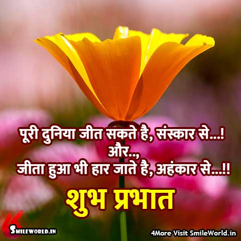 Good Morning Suprabhat Status in Hindi With Images