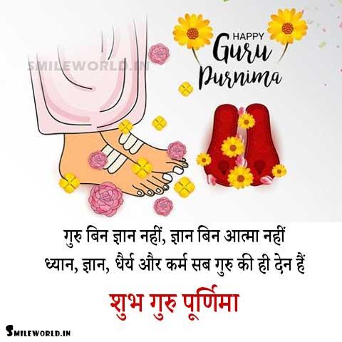 Guru Purnima Quotes in Hindi With Images