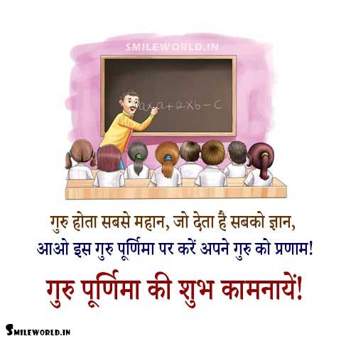 Guru Purnima Wishes in Hindi Status With Images