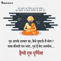 Happy Guru Purnima Wishes Quotes in Hindi