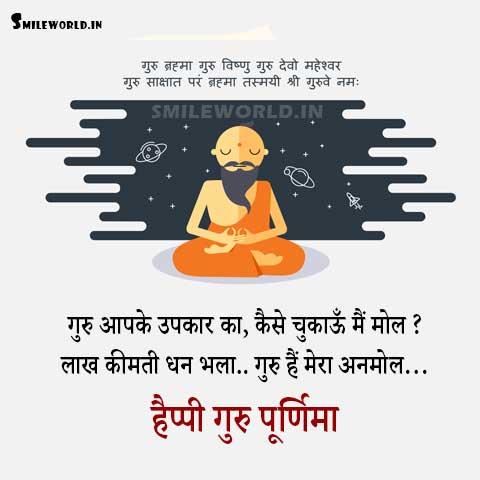 Happy Guru Purnima Wishes Quotes in Hindi
