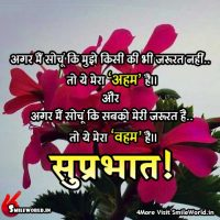 Suprabhat Sandesh Good Morning Quotes in Hindi With Images