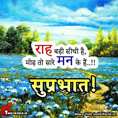 Suprabhat Sandesh in Hindi Quotes Status With Images