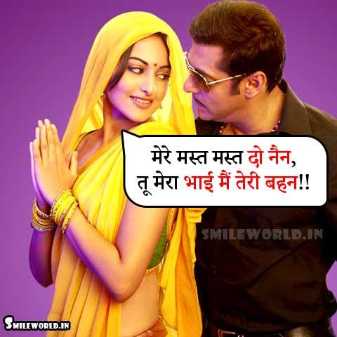 Funny Rakhi Jokes and Chutkule in Hindi With Images