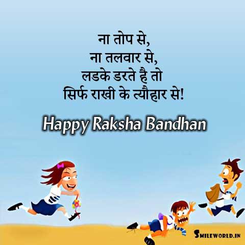 Funny Rakhi Jokes on Boys Ladko Par in Hindi With Images