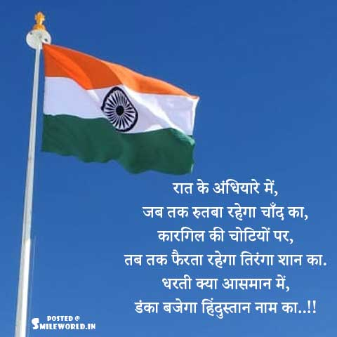 Independence Day Patriotic Shayari India in Hindi