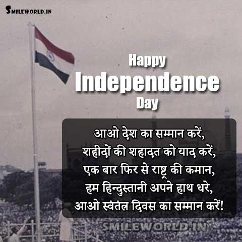 Swatantrata Diwas Wishes in Hindi Shayari Images
