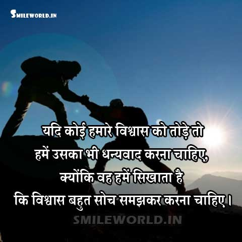 Trust Vishwas Quotes in Hindi With Images