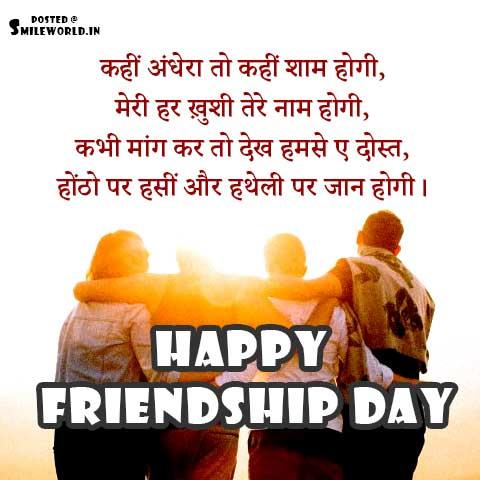 Friendship Day Cute Shayari for Friends