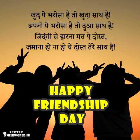 Friendship Day Hindi Shayari With Images