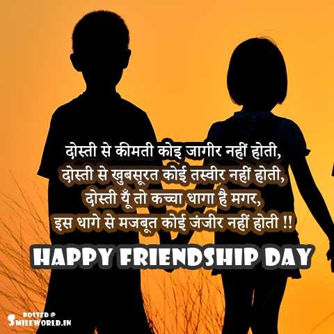 Friendship Day Shayar in Hindi for Girlfriend