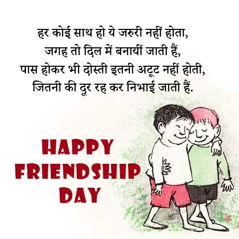 Friendship Day Shayari in Hindi with Images