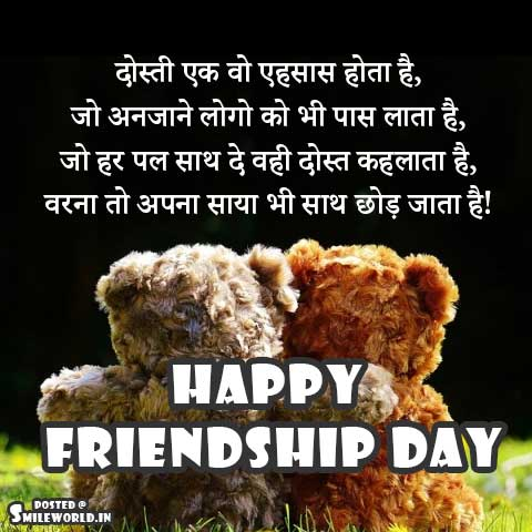 Good Happy Friendship Day Message Shayari in Hindi Status