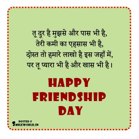 Happy Friendship Day Shayari Wishes in Hindi
