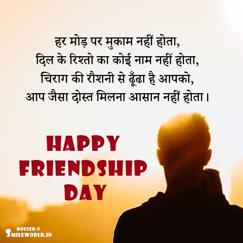 Happy Friendship Day Shayari for Friends