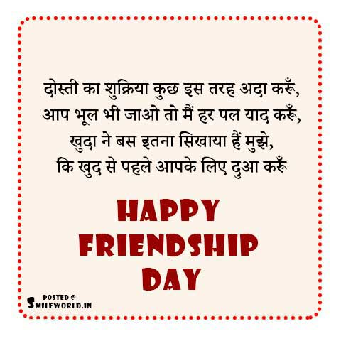 Happy Friendship Day Wishes in Hindi Shayari