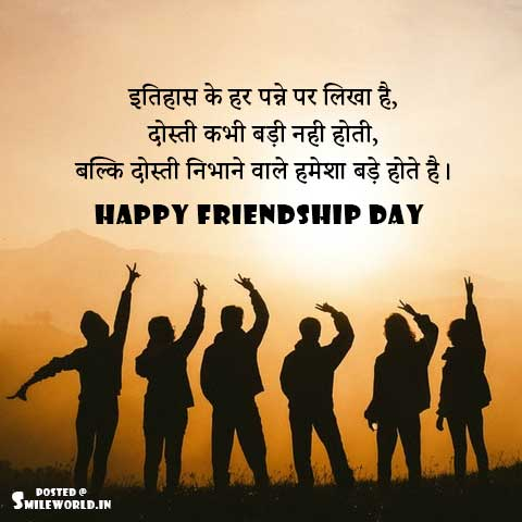 Hindi Friendship Day Shayari Image Status