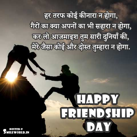 Latest Cute Happy Friendship Day Shayari in Hindi