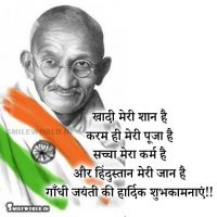 2 October Gandhi Jayanti in Hindi Status