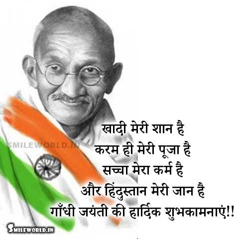2 October Gandhi Jayanti in Hindi Status