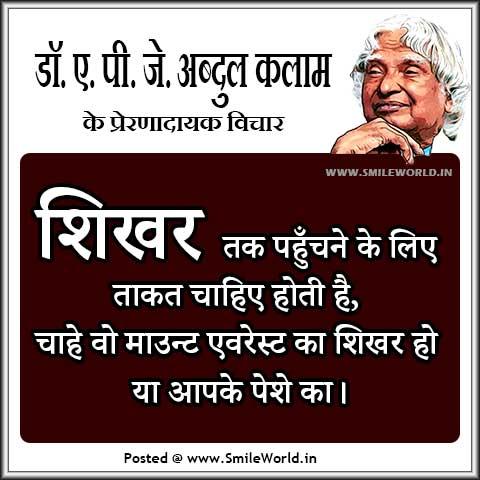 APJ Abdul Kalam Best Quotes in Hindi With Images