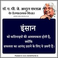APJ Abdul Kalam Motivational Quotes in Hindi