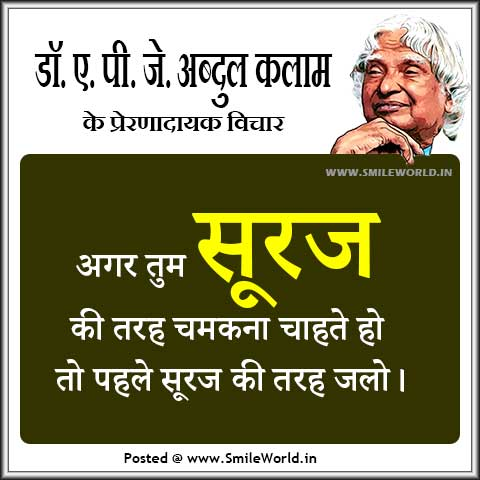 Abdul Kalam Famous Thoughts in Quotes in Hindi