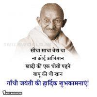 Baapu Ki Thi Saan Gandhi Jayanti Wishes in Hindi