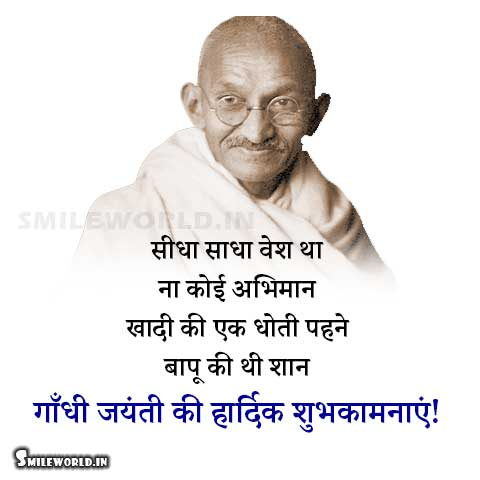 Baapu Ki Thi Saan Gandhi Jayanti Wishes in Hindi