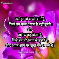 Cheating Dhoka Quotes in Hindi with Images