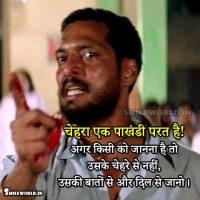 Chehra Ek Pakhandi Parat Hai True Quotes in Hindi Status