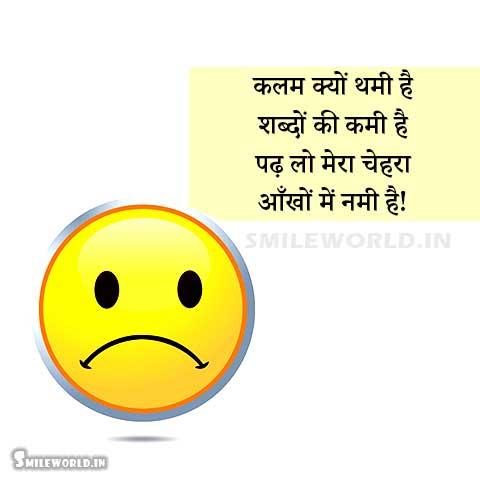 Chehra Face Sad Status Quotes in Hindi