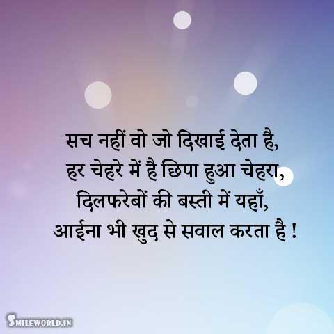 Chehra Sad Shayari in Hindi With Images